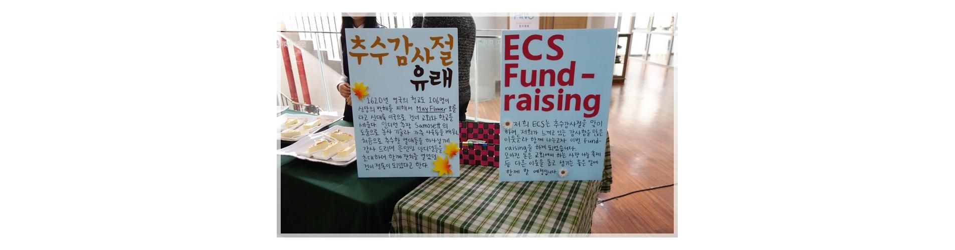 ECS 바자회