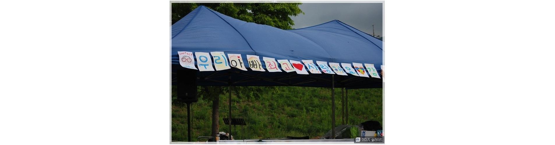2013 봄캠핑-적벽강 Day 4-1