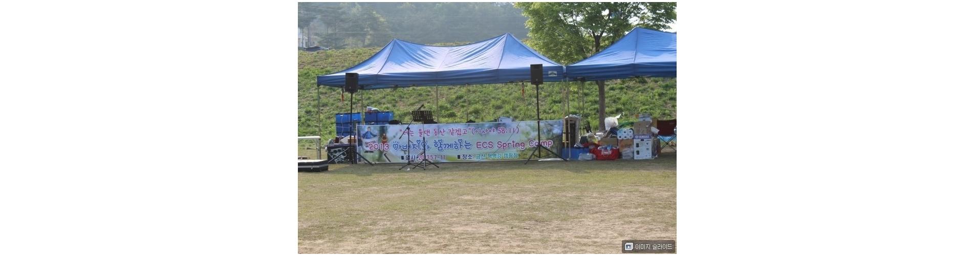 2013 봄캠핑-금산 적벽강의 하루